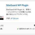 WordPressサイトに画像認証(SITE-GUARDプラグイン)を追加する