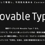 MovableType7をUbuntu 21.04のOpenLiteSpeedサーバへインストール!