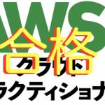 AWSのクラウドプラクティショナー試験に合格しました。